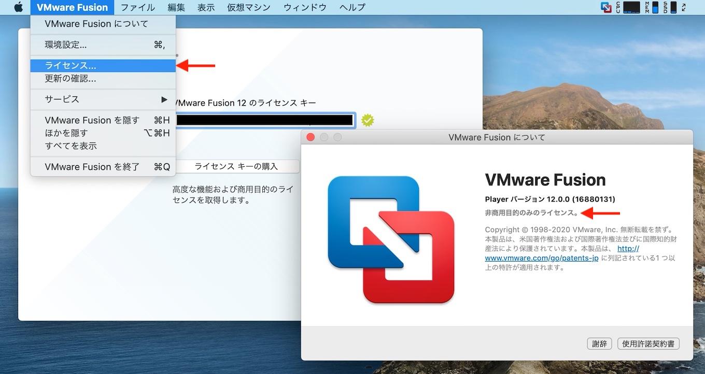 VMware Fusion 12 Playerで個人利用(非商用)ライセンス登録