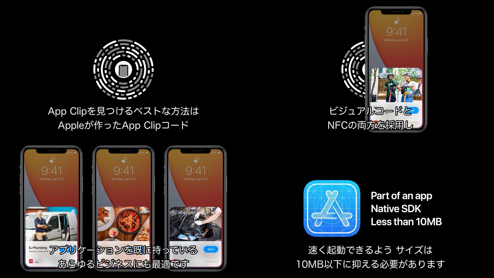 App Clipコード