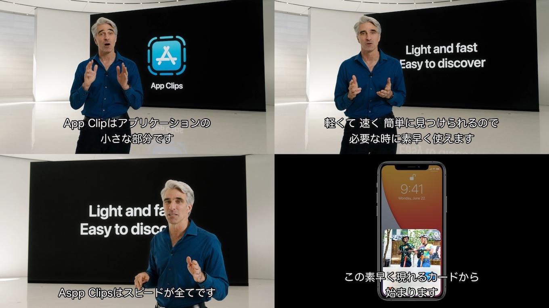 App Clipの紹介