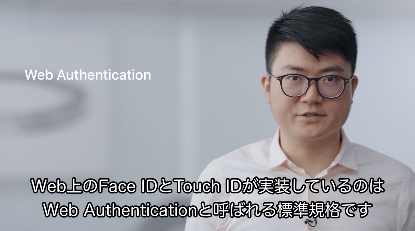 Meet Face ID and Touch ID for the web