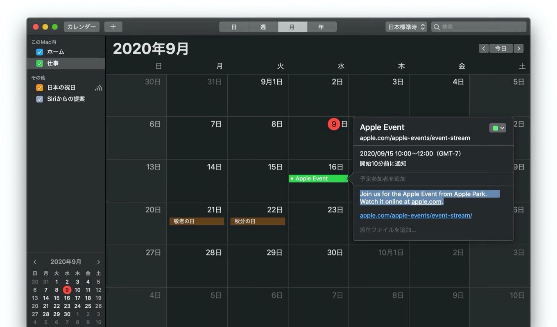 Appleスペシャルイベントカレンダー