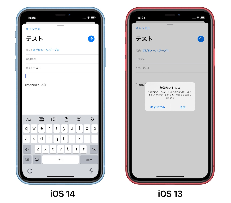 iOS 14のメールアプリでは日本語など非ラテン文字のアドレスが利用可能に。