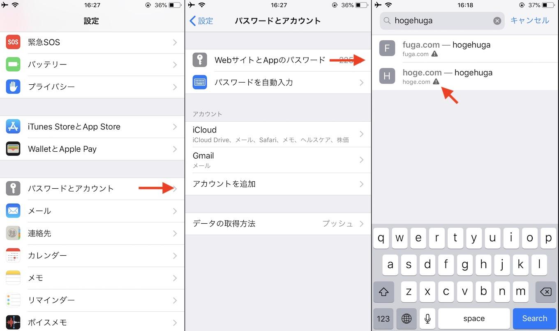 iOS 12の使い回されたパスワード警告