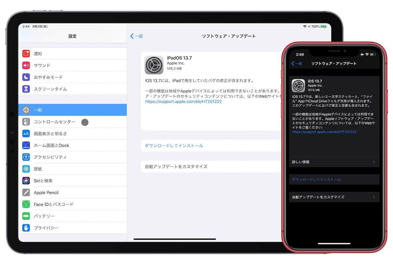 iOS 13.7とiPadOS 13.7