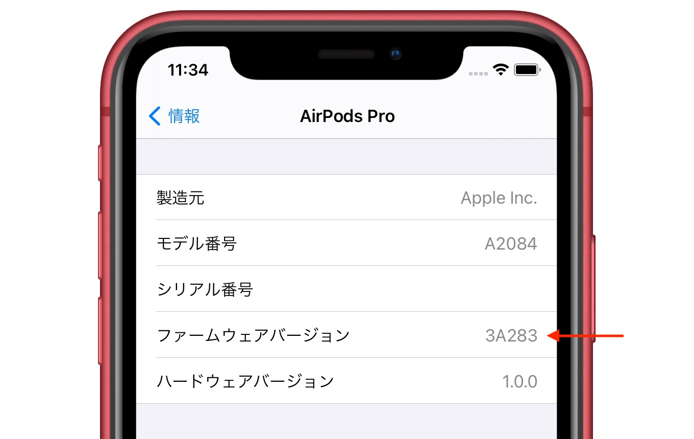 iOS 13.7とAirPods Pro 3A283