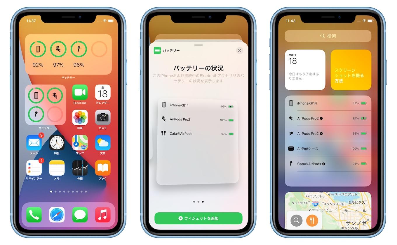 iOS 14のバッテリー・ウィジェット