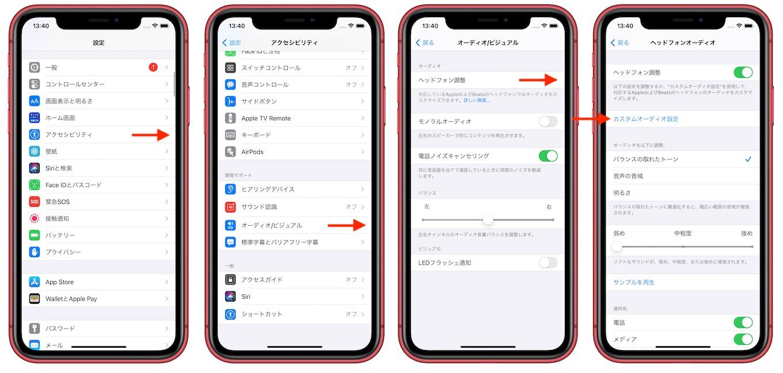 iOS 14でオーディオ調整