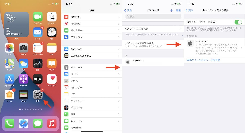 iOS 14のセキュリティに関する勧告