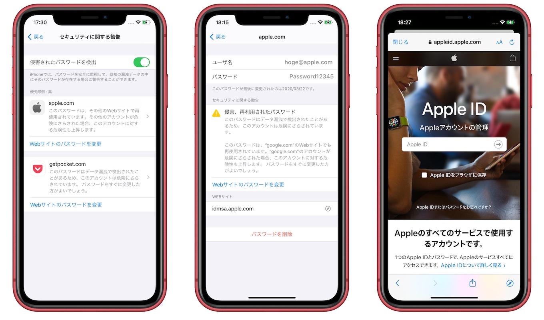iOS 14の新機能「セキュリティに関する勧告」