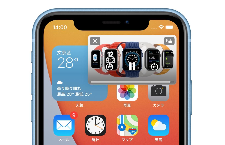 iOS 14のiPhoneでPinP
