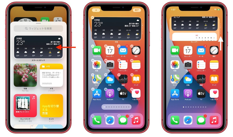 iOS 14のスマートスタック・ウィジェット