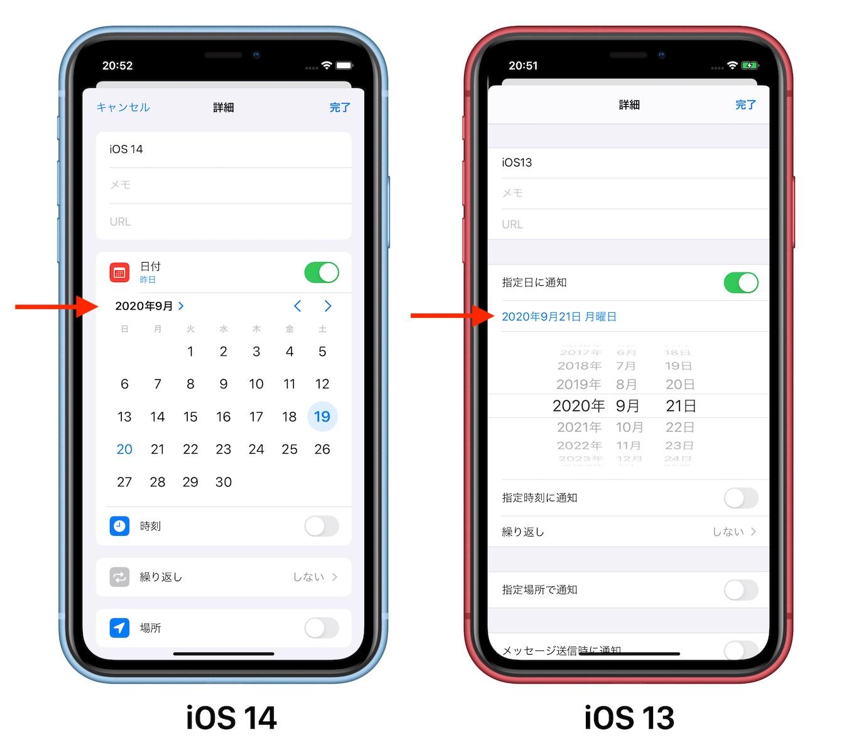 iOS 14とiOS 13の日付入力