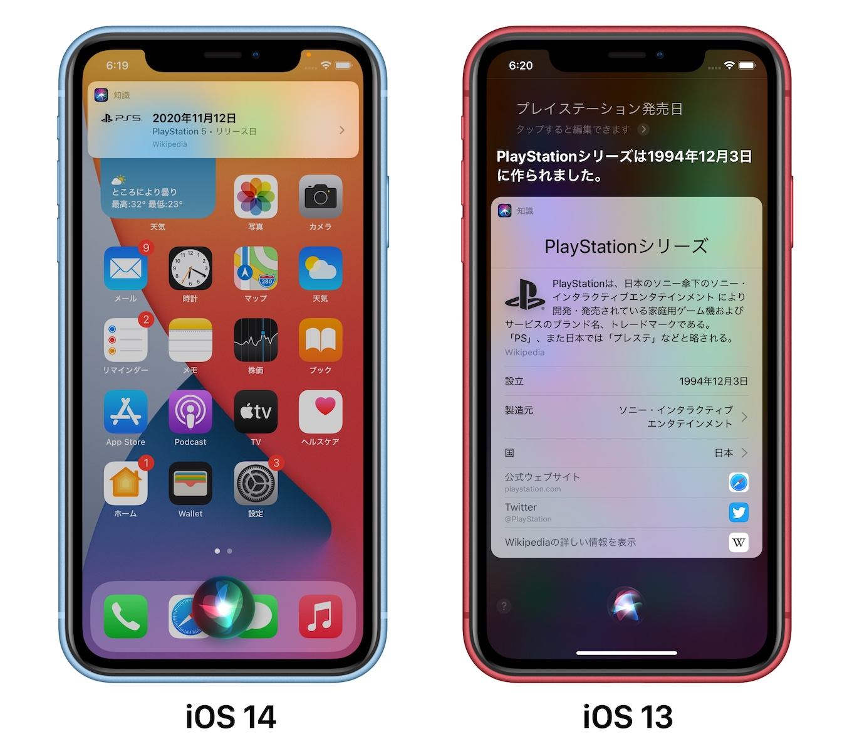 iOS 14とiOS 13のSiriデザイン