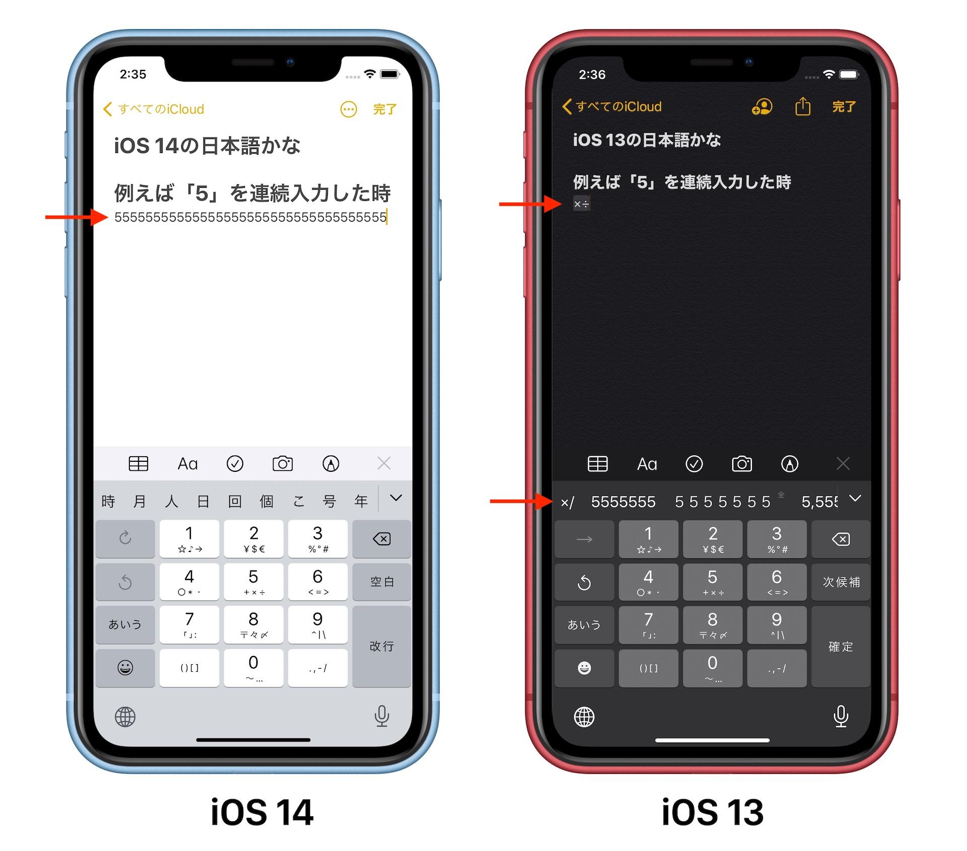 iOS 14の日本語かなキーボード