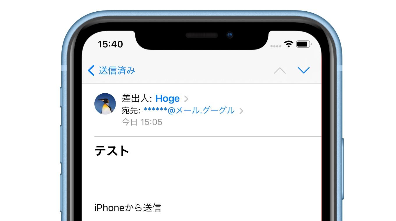 iOS 14のメールアプリで日本語アドレス