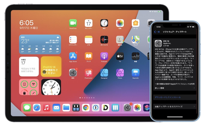 iOS 14とiPadOS 14