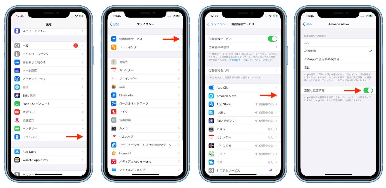 iOS 14で正確な位置情報を与えたくないアプリ