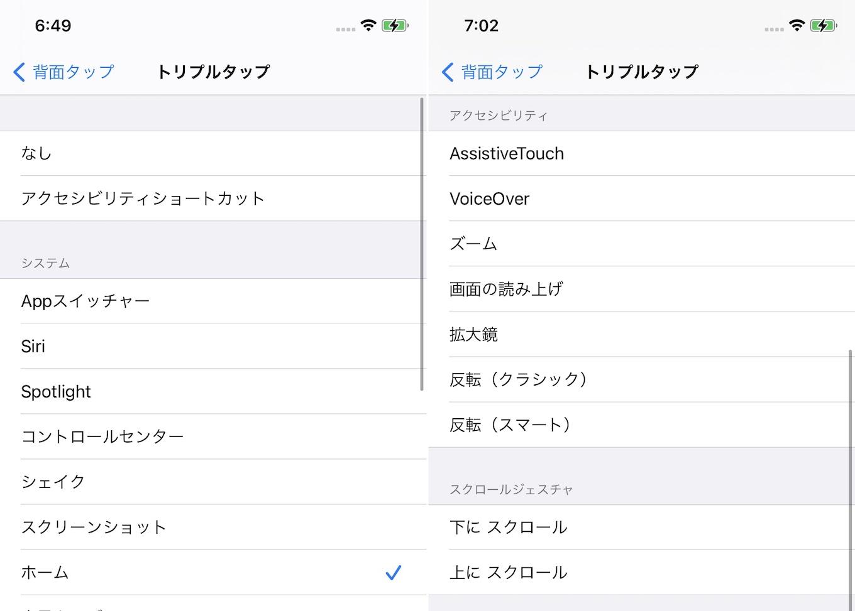 iOS 14背面タップ