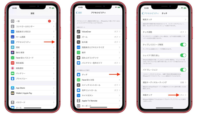iOS 14の背面タップ