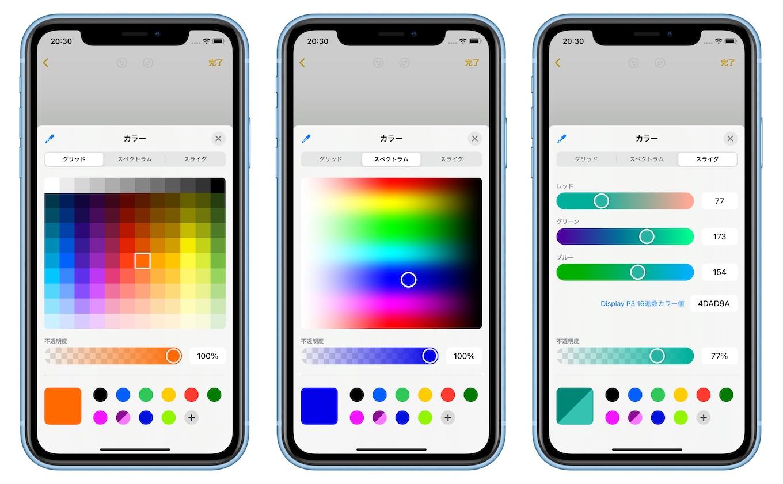 iOS 14のカラーパレット