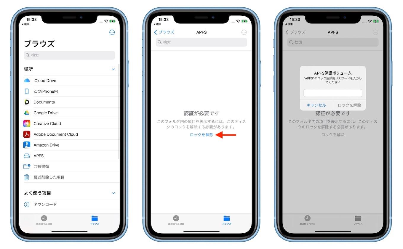 iOS 14で対応したAPFS暗号化ボリュームのロックを解除