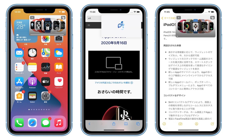 iOS 14 iPhoneのピクチャ・イン・ピクチャ