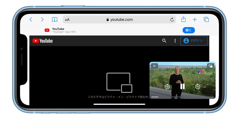 iOS 14のiPhoneでYouTubeのPinP