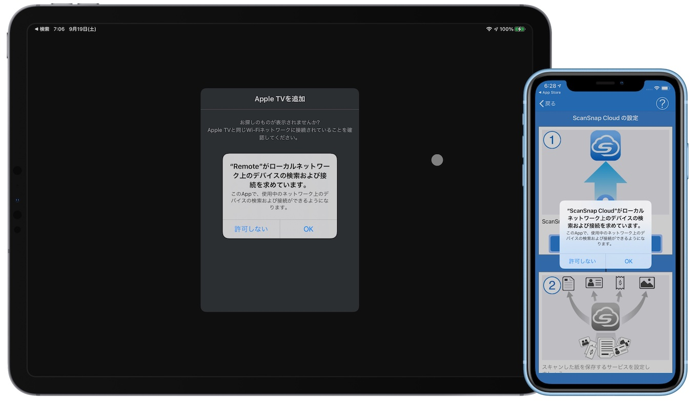 iOS 14でローカルネットワークアクセス許可が必要となった