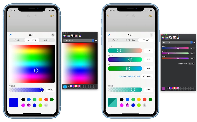 iOS 14とmacOS 10.15 Catalinaのカラーパレット