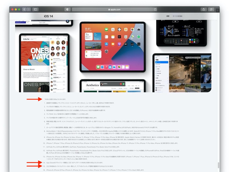 iOS 14の注釈