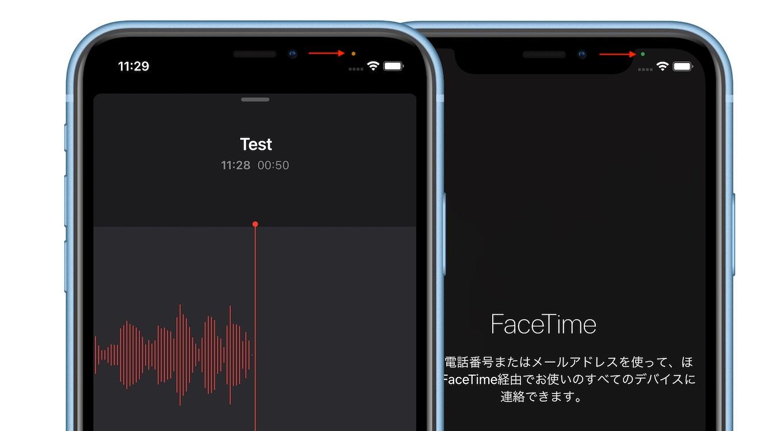 iOS 14のインジケーターランプ