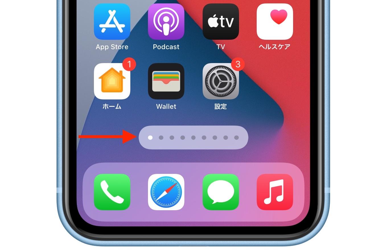 iOS 14のホーム画面高速移動