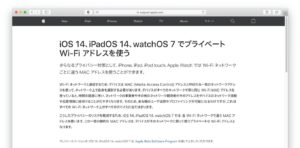 iOS 14 private Wi-Fi addresses