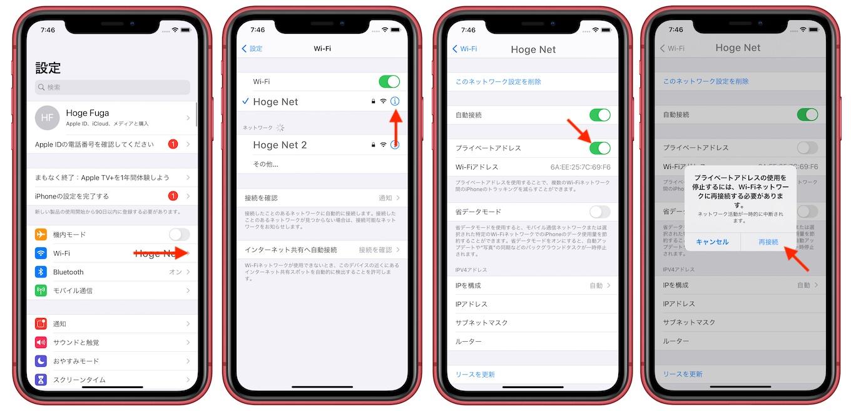 iOS 14でプライベート Wi-Fi アドレスをOFFにする