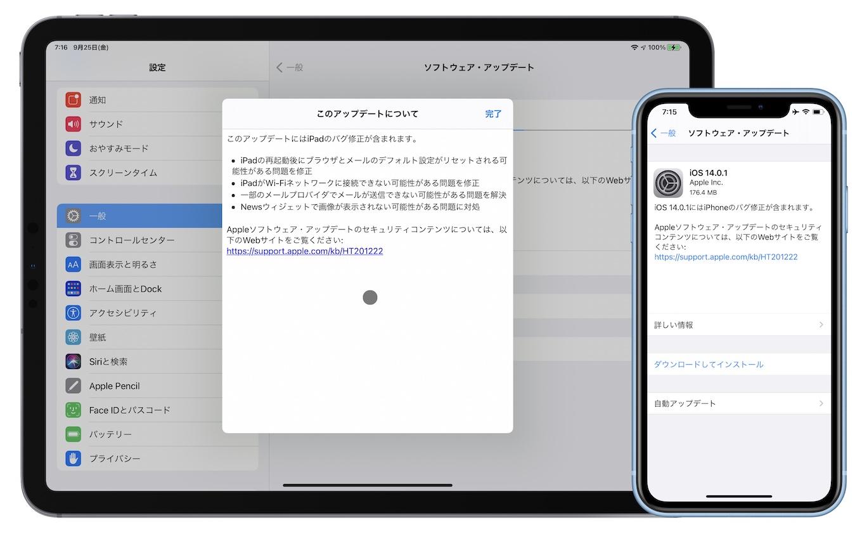 iOS 14.0.1のリリースノート