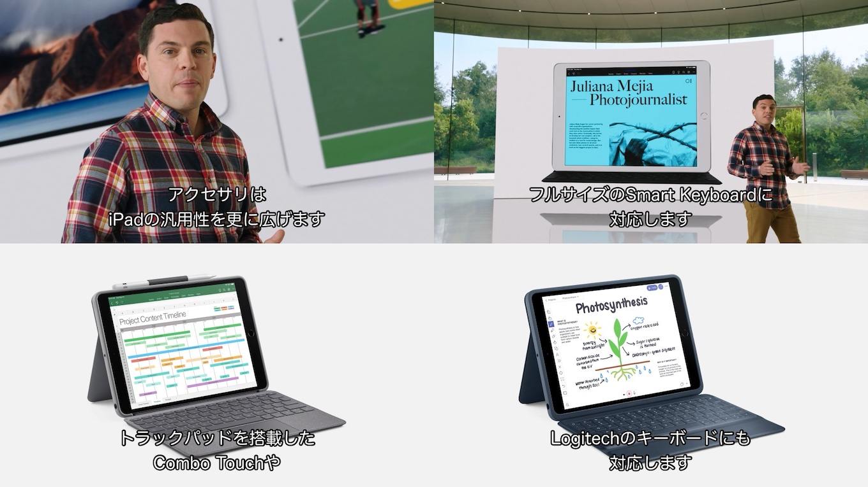 iPad (第8世代)とCombo Touch