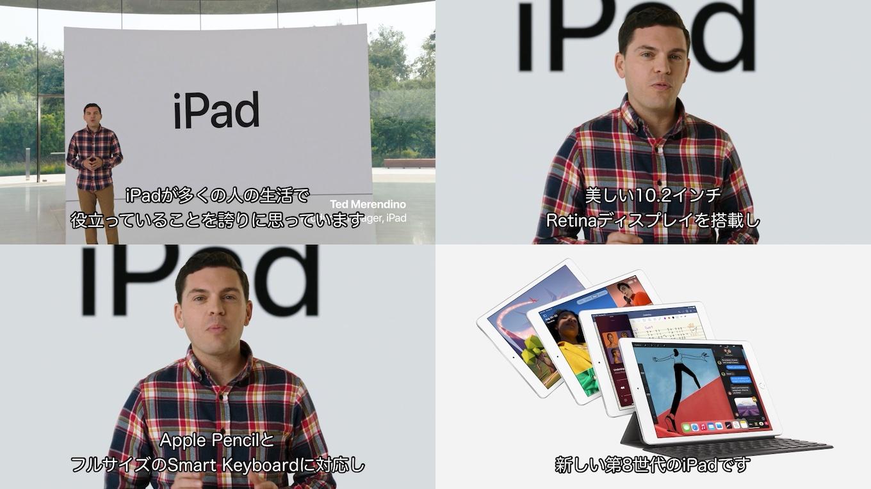 iPad (第8世代)のスペック