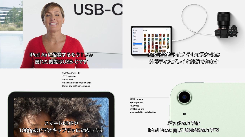 iPad Air (第4世代)のFaceTime HDカメラ