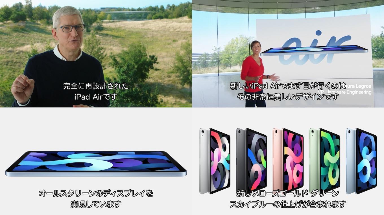 iPad Air (第4世代)のカラーリング
