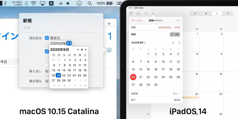 macOSとiPadOSのデータピッカー