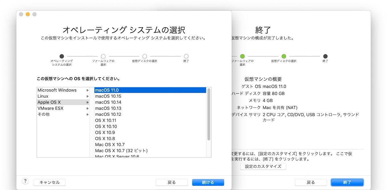 macOS 11 Big Sur VM