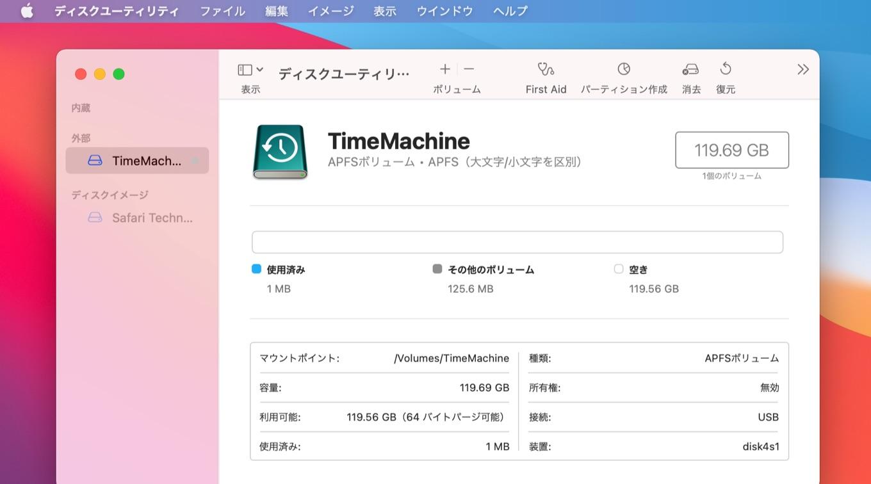 macOS 11 Big SurでAPFSとなったTime Machine