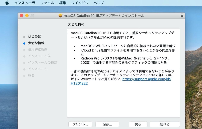 macOS Catalina 10.15.7 Build 19H2 Comboアップデート