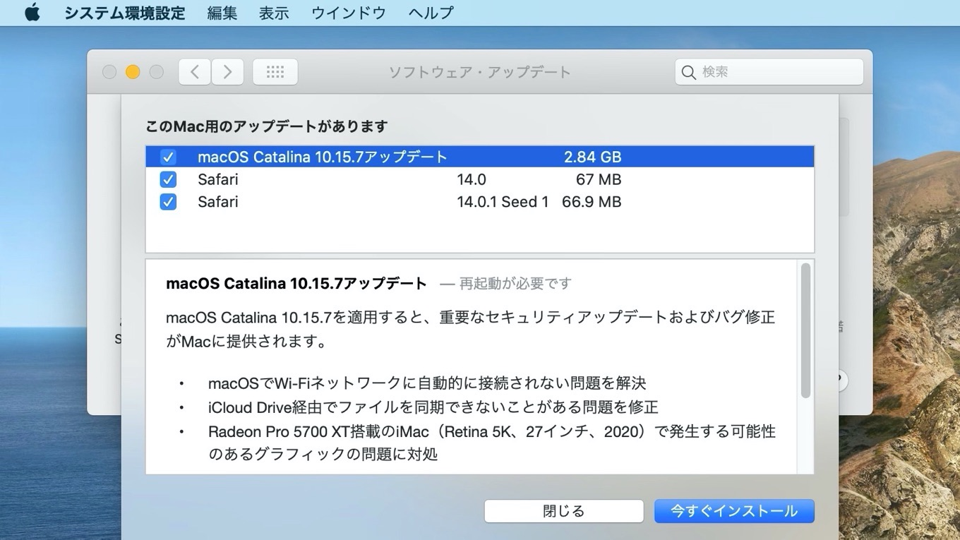 macOS Catalina 10.15.7 release note