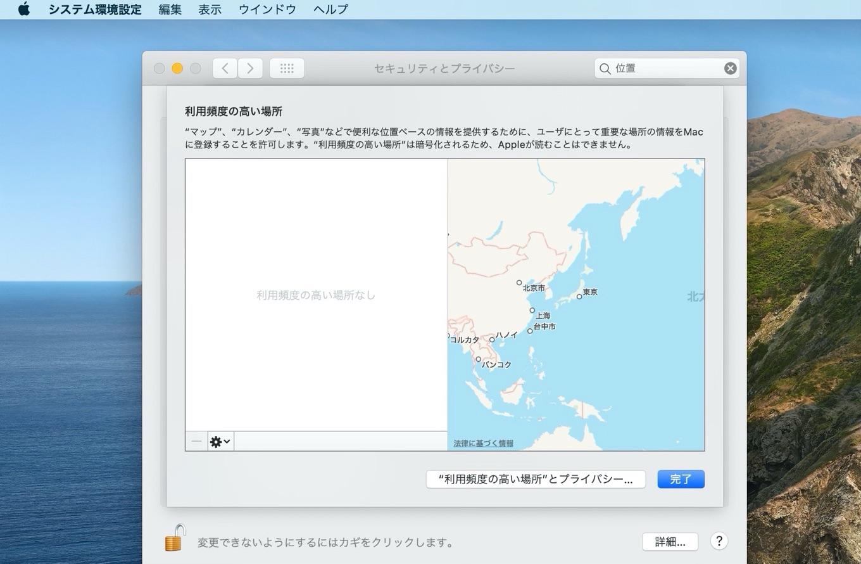 macOSに保存された位置情報