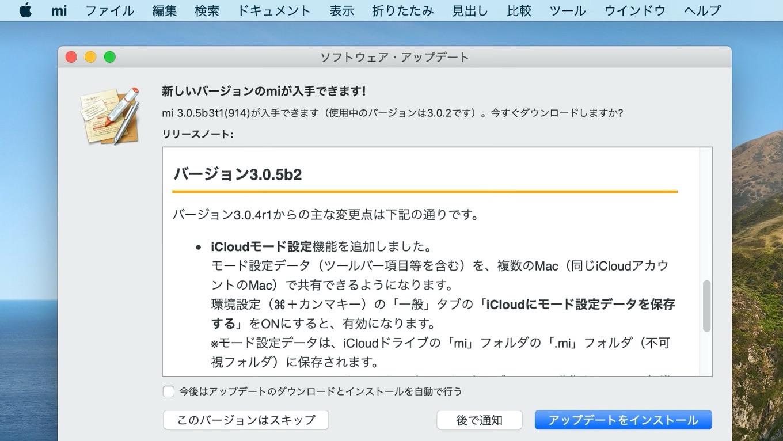 mi v3.0.5b2のリリースノート