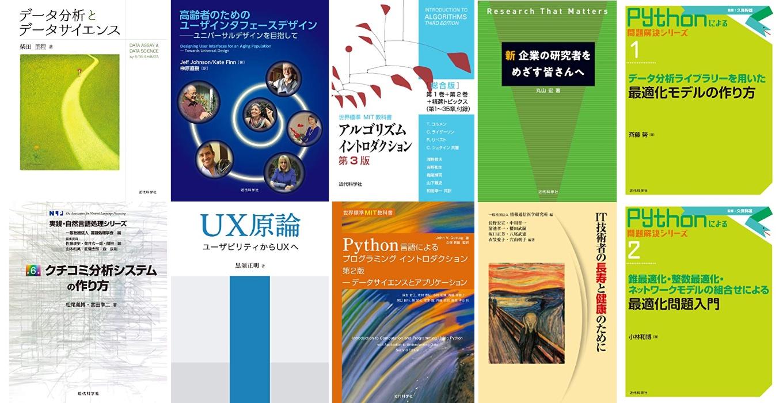 Kindle, セール, 近代科学社