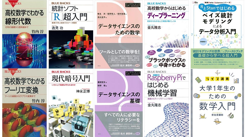 情報科学のための数学フェア