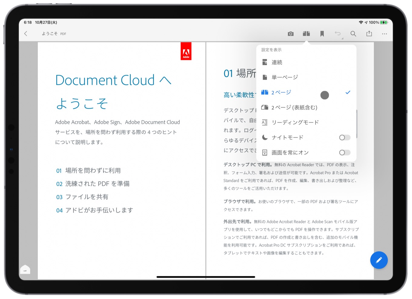 Adobe Acrobat Reader for iPadで見開き表示