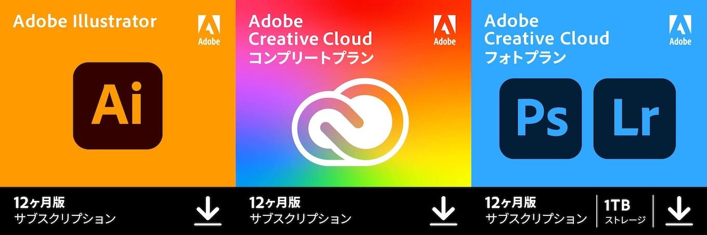 Adobe セール